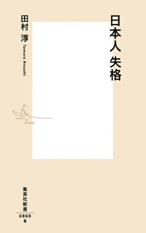 日本人失格 (集英社新書) [ 田村 淳 ]