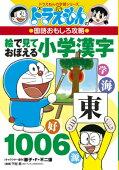 絵で見ておぼえる小学漢字1006
