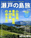 瀬戸の島旅 小豆島、豊島、直島+22島の歩き方 [ ROOTS BOOKS ]