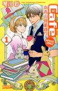 Cafe南青山骨董通りsince 1962(1) (プリンセスコミックス プチプリ)