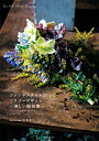 フレンチスタイルのフラワーデザイン 〜美しい配色集〜 フランスの伝統色でつくる ブーケ、コンポジション、リース、スワッグ150作品 [..