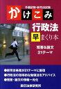 予備試験・新司法試験かけこみ行政法早まくり本 短答&論文21テーマ