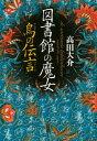 図書館の魔女(烏の伝言) [ 高田大介 ]