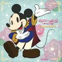 ディズニー・デート 〜声の王子様〜 Deluxe Edition [ (V.A.) ]