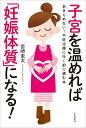 子宮を温めれば「妊娠体質」になる! あきらめない!不妊治療に行く前に読む本 [ 宮崎圭太 ]