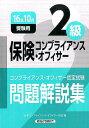保険コンプライアンス・オフィサー2級(2016年10月受験用) [ 日本コンプライアンス・オフィサー協会 ]