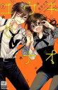ユウキとナオ(2) (カルトコミックス Sweet Selection) [ 若菜光流 ]
