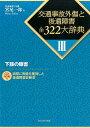 交通事故外傷と後遺障害全322大辞典(3) [ 宮尾一郎 ]