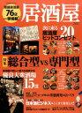 居酒屋2017 (柴田書店MOOK) [ 柴田書店 ]