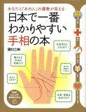 在日本,最明显的书上手相术[日本で一番わかりやすい手相の本 [ 田口二州 ]]