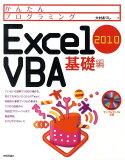罐先生程序设计Excel 2010 VBA(基础编辑)[大村厚][かんたんプログラミングExcel 2010 VBA(基礎編) [ 大村あつし ]]