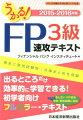 うかる!FP3級速攻テキスト(2015-2016年版)