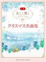 美しく響くピアノソロ (上級) クリスマス名曲集