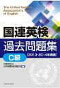 国連英検過去問題集C級(2013・2014年実施) [ 日本国際連合協会 ]