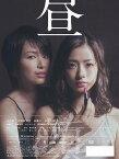昼顔〜平日午後3時の恋人たち〜 DVD BOX [ 上戸彩 ]