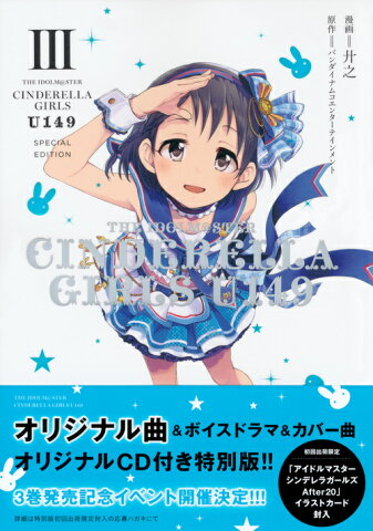 THE IDOLM@STER CINDERELLA GIRLS U149(3) SPECIAL EDITION (サイコミ) [ 廾之 ]