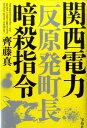 関西電力「反原発町長」暗殺指令 [ 齊藤真 ]