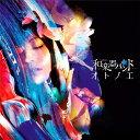 オトノエ (CD+DVD+スマプラ)【MUSIC VIDEO...