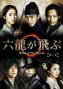 【予約】六龍が飛ぶ<ノーカット版> DVD-BOX 第二章