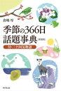 季節の366日話題事典新装版 [ 倉嶋厚 ]
