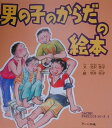繪本, 幼兒書籍, 圖鑑 - 男の子のからだの絵本 [ 北沢杏子 ]