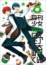 月刊少女野崎くん(8) (ガンガンコミックス ONLINE)...