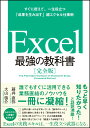 Excel 最強の教科書[完全版]--すぐに使えて、一生役立つ「成果を生み出す」超エクセ