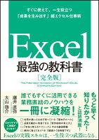 Excel 最強の教科書[完全版]--すぐに使えて、一生役立つ「成果を生み出す」超エクセル仕事術