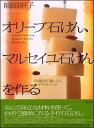 オリーブ石けん、マルセイユ石けんを作る 『お風呂の愉しみ』テキストブック [ 前田京