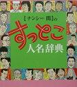 〈ナンシ-関〉のすっとこ人名辞典 [ ナンシ-関 ]
