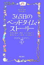 365日のベッドタイム・ストーリー 世界の童話・神話・おとぎ話から現代のちょっと変わっ [ クリスティーヌ・アリソン ]