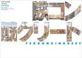 Tekkonkinkreet艺术图书母鸡白边建设工地[鉄コン筋クリート ART BOOK シロside 建築現場編 [ 木村真二 ]]