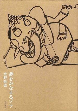 夢をかなえるゾウ [ 水野敬也 ]...:book:12107433