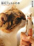 猫毛フェルトの本 うちの猫と作る簡単ハンドクラフト