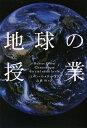 地球の授業