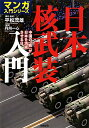 日本核武装入門