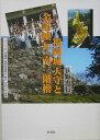 福岡城天守と金箔鯱瓦・南三階櫓