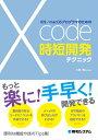 iOS/macOSプログラマーのためのXcode時短開発テクニック [ 土屋喬 ]