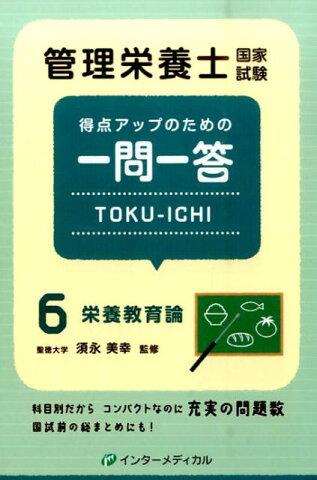 管理栄養士国家試験得点アップのための一問一答TOKU-ICHI(6) 栄養教育論 [ インターメディカル ]
