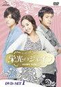 栄光のジェイン DVD-SET1 [ パク・ミニョン ]
