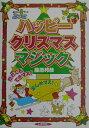 ハッピークリスマスマジック (遊youランド) [ 藤原邦恭 ]