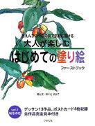 大人が楽しむはじめての塗り絵ファーストブック(vol.1)