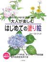 大人が楽しむはじめての塗り絵ファーストブック(vol.2)