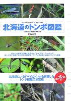 北海道のトンボ図鑑