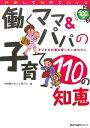 働くママ&パパの子育て110の知恵 子どもも仕事も愛したいあなたへ (医学通信社books) [ 保育園を考える親の会 ]