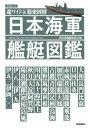 日本海軍艦艇図鑑 [ 歴史群像編集部 ]