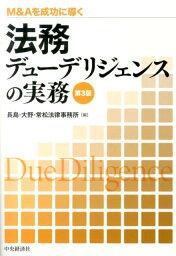 法務デューデリジェンスの実務第3版 M&Aを成功に導く [ 長島・大野・常松法律事務所 ]