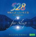 睡眠を誘う音の処方箋〜愛の周波数528Hz〜 [ ACOON HIBINO ]