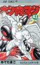 キン肉マン(43) (ジャンプコミックス) ゆでたまご