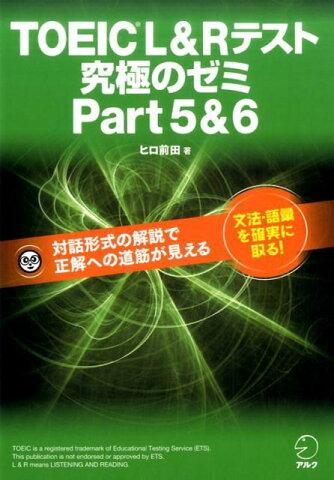 TOEIC(R) L & R テスト 究極のゼミ Part 5 & 6